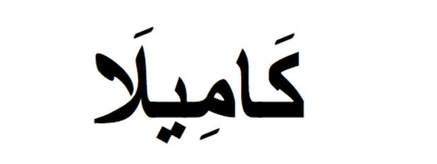 млекопитающее лесной картинки как на арабском пишется имя руслан цели