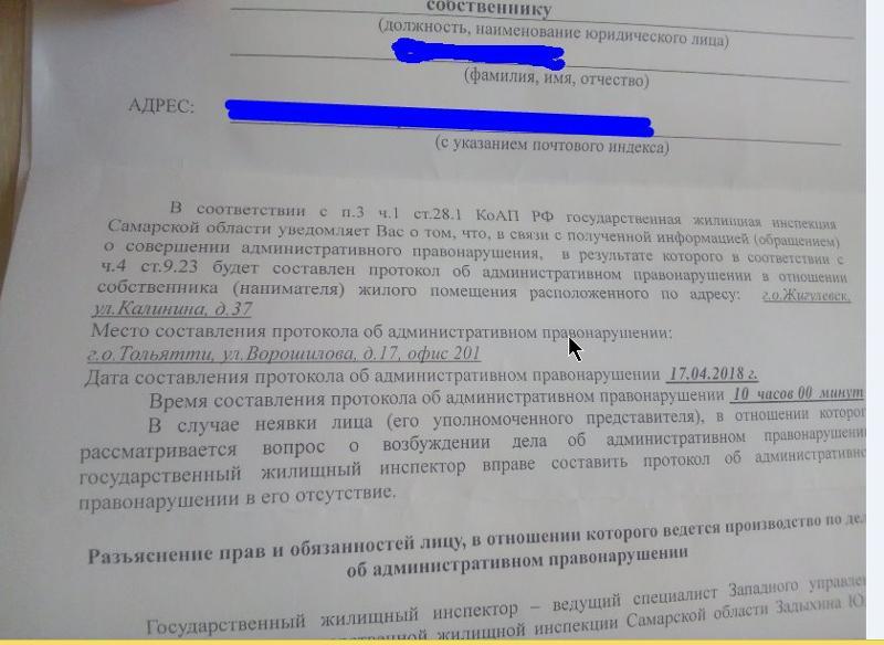 уведомление должностного лица о составлении протокола