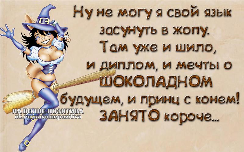 zasunul-ey-v-zhopu-yazik