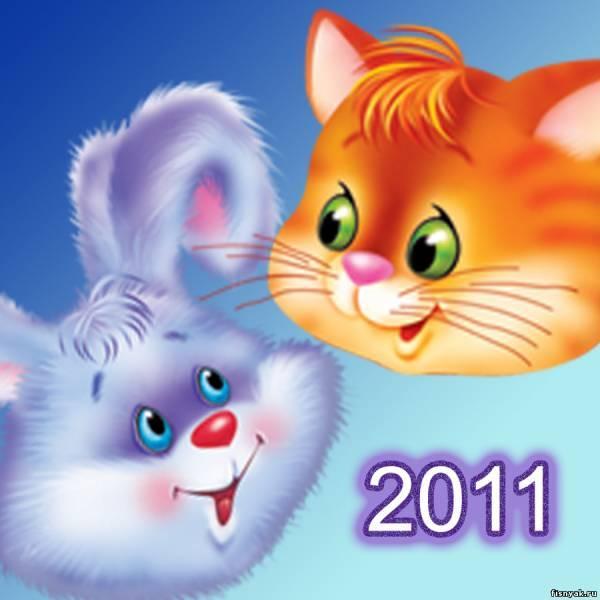 Картинки в год кота