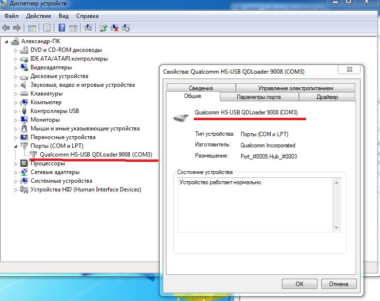 Qualcomm HS-USB QDLoader 9008 LG D380 | Gameb