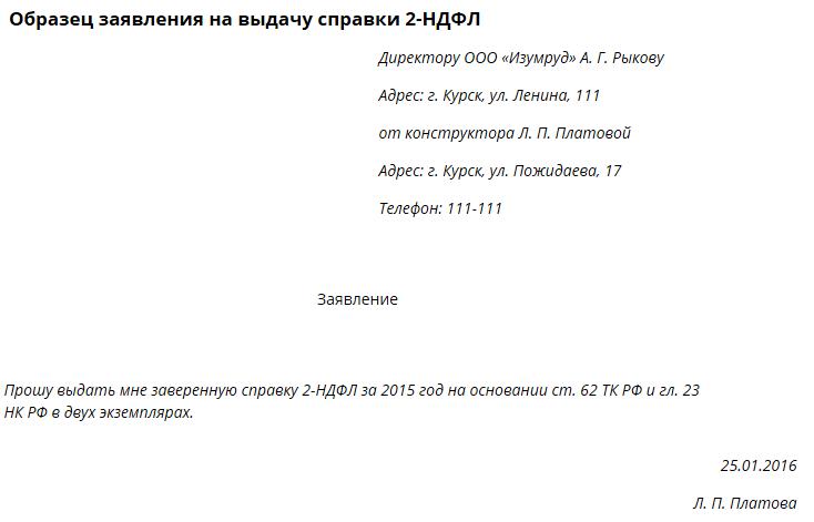 Образец заявления 2 ндфл налог на сверхприбыль википедия