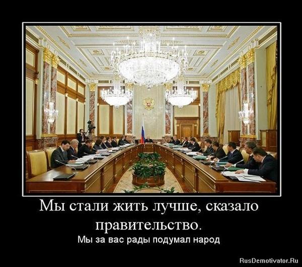 Картинки по запросу народ в россии выживает картинки