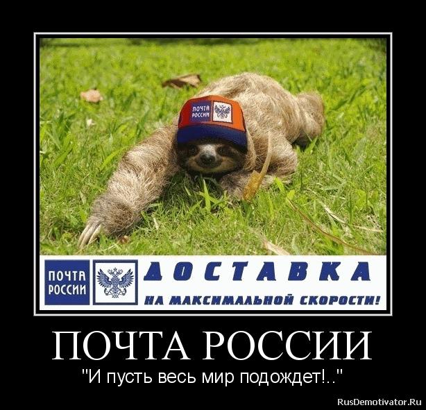 почта россии прикольные картинки