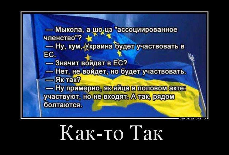 Демотиваторы украина и если