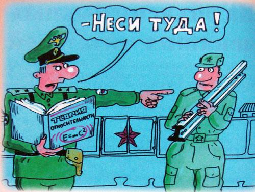 Смешные картинки про военных кадетских, прикольная