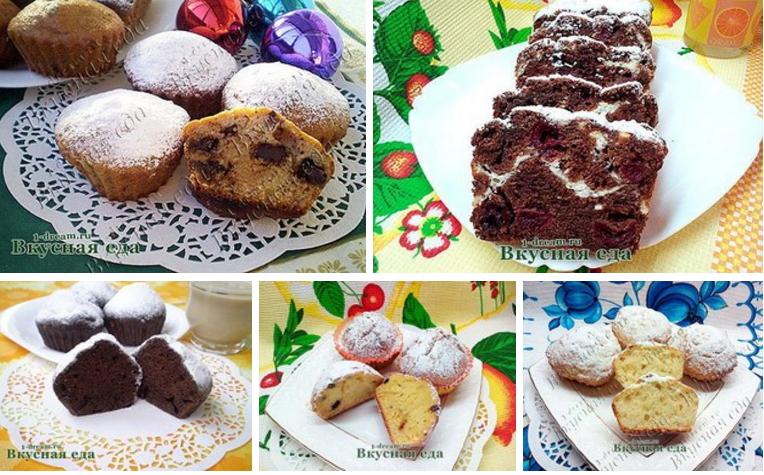 Вкусные кексики рецепты с фото