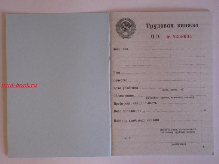 бердск фото пустых трудовых книжек практиковал