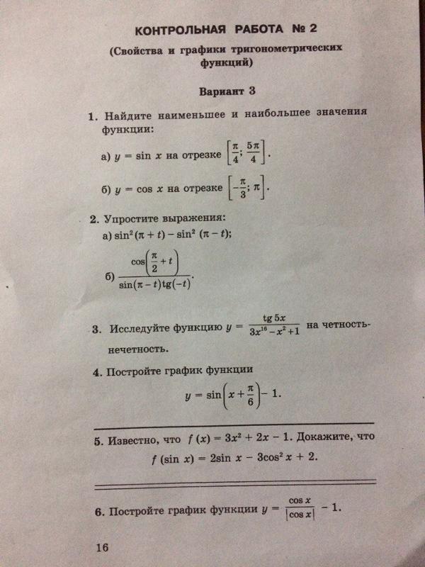 Контрольная работа свойства и графики тригонометрических функций ответы 4712