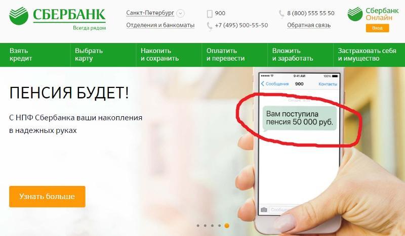 Отелей Визит кредитная карта сбербанк 50000 все