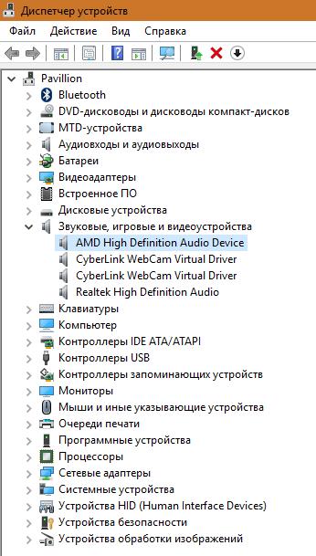 Ответы Mail ru: Два звуковых драйвера: AMD и Realtek