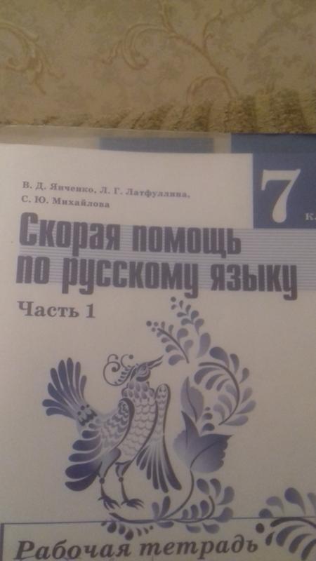 Ответы скорая помощь по русскому языку 7 класс гдз янченко ответы