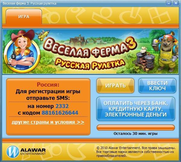 Веселая ферма 3.русская рулетка ключ 2332 казино онлайн не требующее верификации