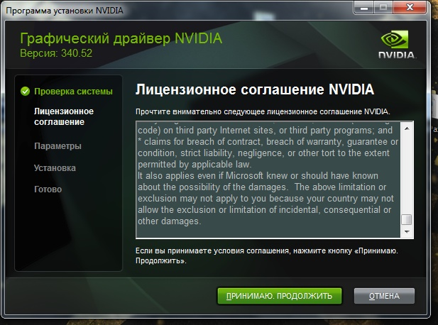 nvidia графический ключ версии 300.00 для windows 7