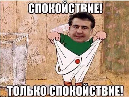 Новые приключения Саакашвили