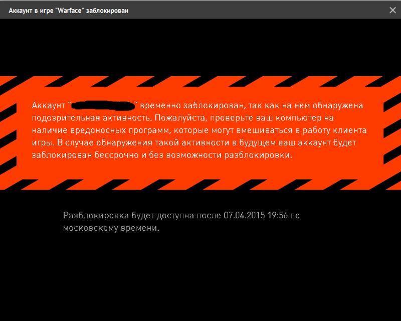 программа для разблокировки аккаунта в warface
