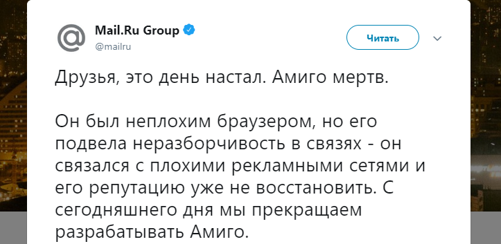 Ответы Mail.Ru  В связи с тем, что Mail.Ru Group прекратил ... b145fe338c2