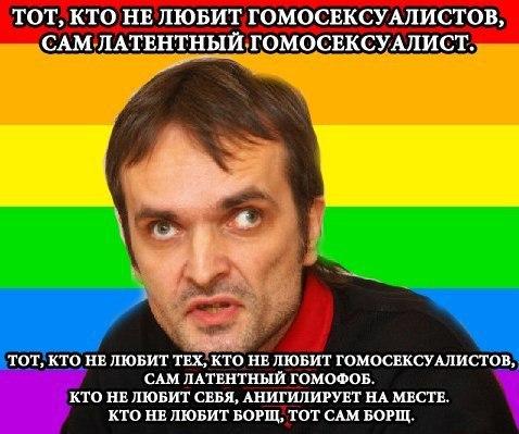 Tas, kuris nemyli homoseksualistų - pats yra latentinis homoseksualistas---Tas, kuris nemyli tų, kas nemyli homoseksua...