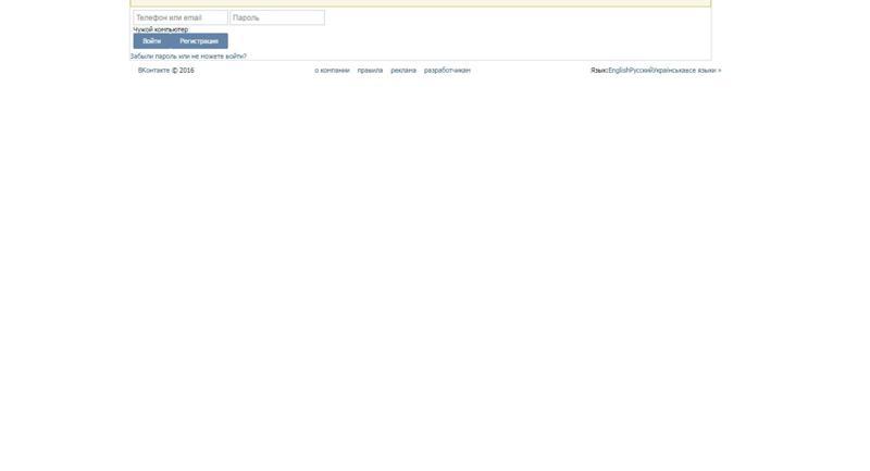 Что делать если вк постоянно обновляет страницу - 291e4