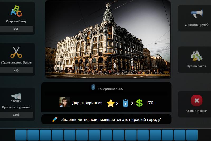 Угадай слово по картинкам играть онлайн бесплатно 12
