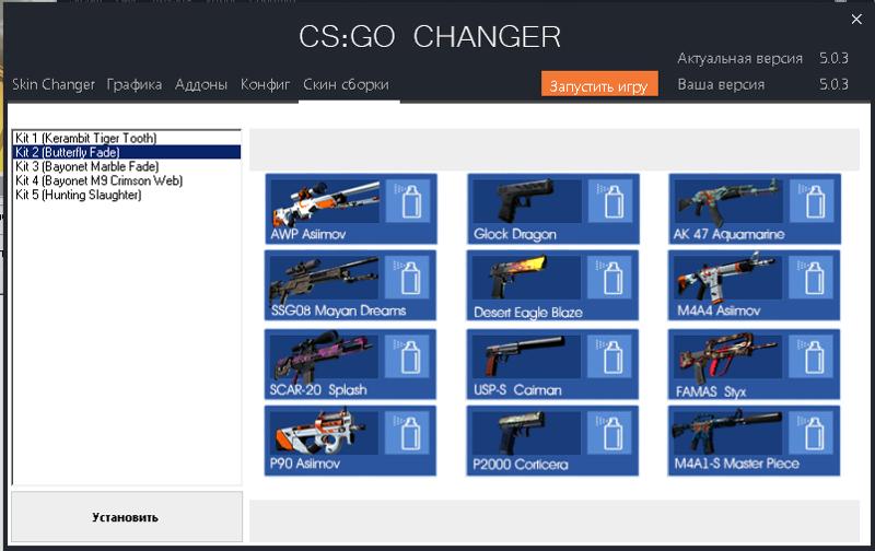 Cs go skin changer version 4 3 0 скины игрока cs go