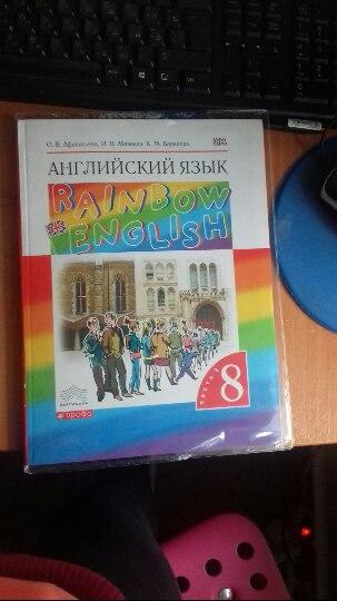 английский язык 8 класс баранова rainbow