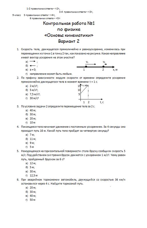 Ответы mail ru Контрольная работа № по физике Основы кинематики  Контрольная работа №1 по физике Основы кинематики Вариант 2 скажите ответы плизззззззззззз