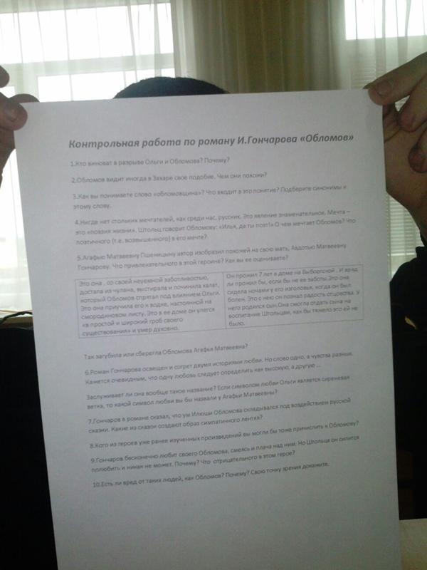 Ответы mail ru Помогите пожалуйста контрольная работа по роману И  контрольная работа по роману И А Гончарова Обломов