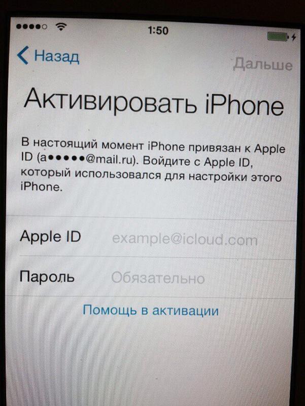 Блокировка пароля запутанные айфона