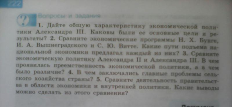 ответы история россии 8 класс
