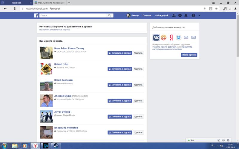 Программы для Facebook. Софт для фейсбука. - Todaymig