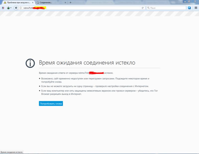 Tor browser время ожидания соединения истекло гирда как запустить тор браузер в беларуси hydra2web