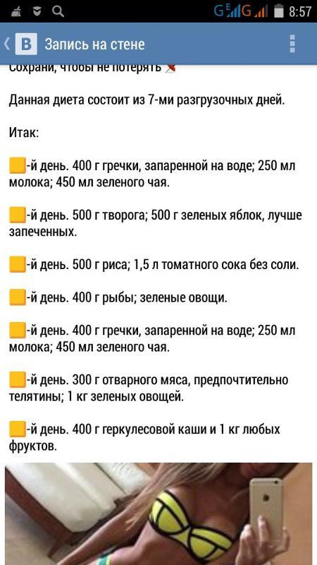 Сбросить 15 Кг За Месяц Диета. Похудеть на 15 кг за месяц