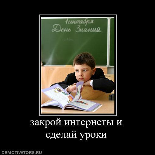Открытка делай уроки