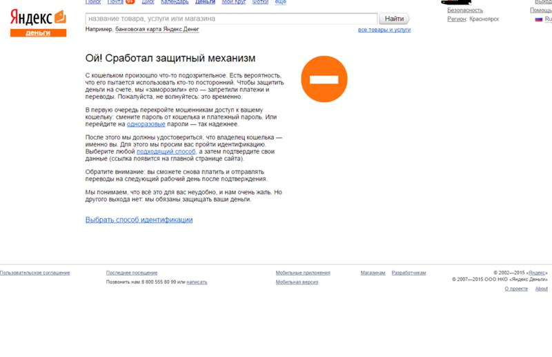 Счет Яндекс Деньги Заблокировали привел Мастера через