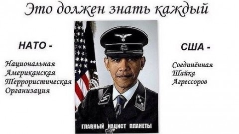 Картинки по запросу США мировое зло