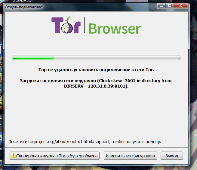 Не подключается к тор браузер создатель тор браузера hydra