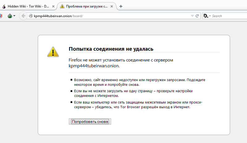 Попытка соединения не удалась тор браузер тор для браузера хром вход на гидру