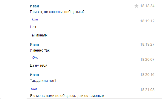 9b970286c62f Ответы Mail.Ru  Что за хрень, решил познакомиться с девушкой ВК О О.
