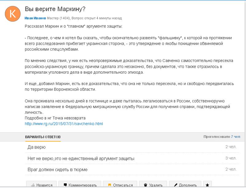 Обама затронет тему Савченко во время встречи с Путиным, - адвокат - Цензор.НЕТ 1677