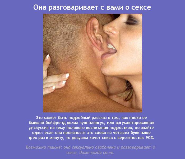 chto-govorit-zhenshina-kogda-hochet-seksa-razvratnie-i-krasivie