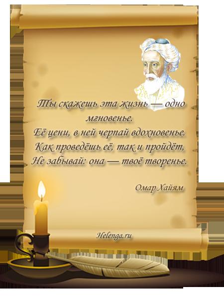 Поздравление с днем рождения мужчине мудрые мудрецов