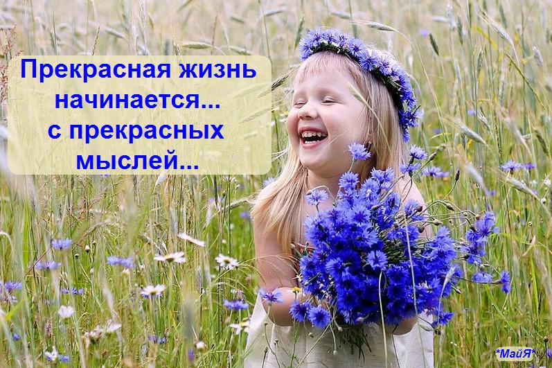 употребление картинки ура жизнь прекрасна обещают