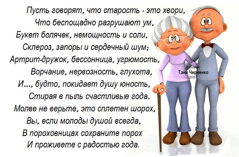 Пенсионеры открытки с юмором, тюльпанами