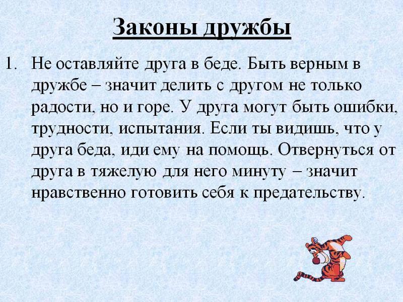 сочинение на тему кто настоящий друг метро Москвы