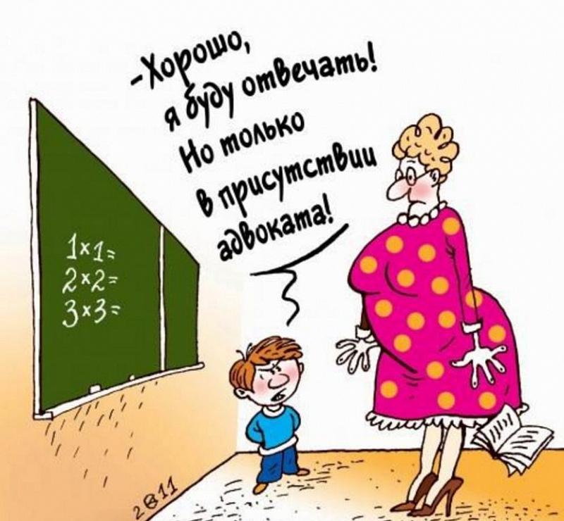 Прикольная картинка с учеником