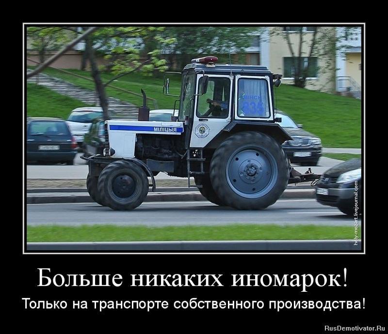 махровая приколы про тракторы картинки вот, данном