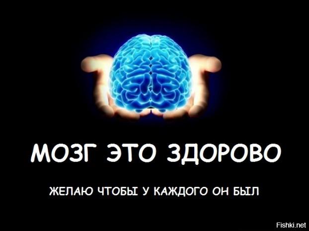 Картинка мозга с надписью, пюпитр