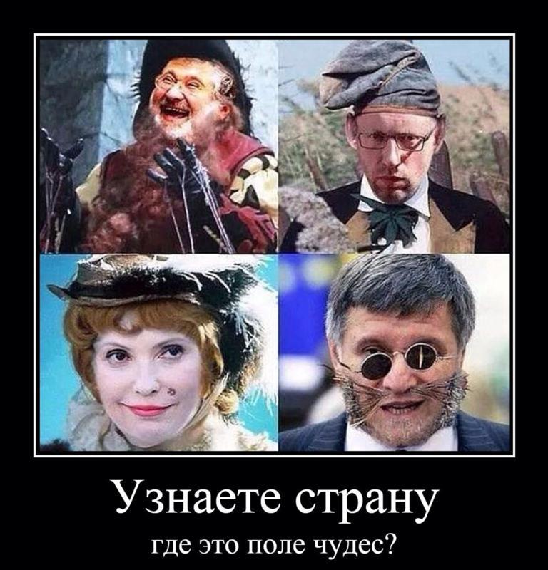 Украина в заднице 15 фотография