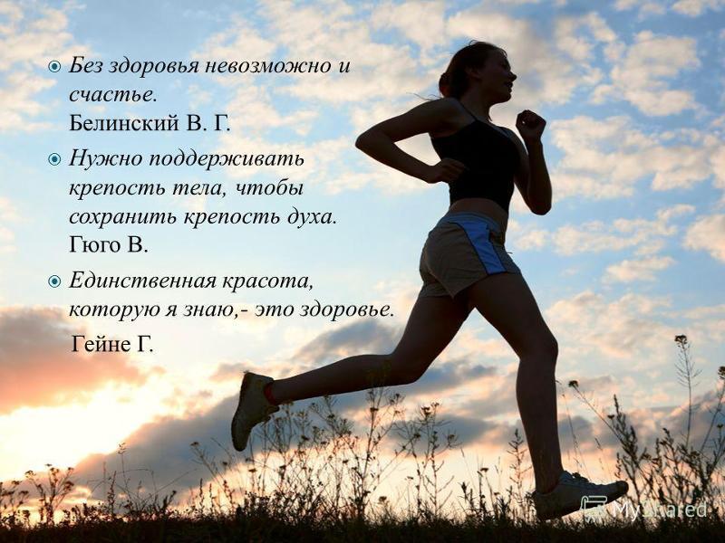 Картинки с цитатами о здоровым образе жизни